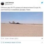 Украинская авиакомпания потеряла два Ил-76 в Ливии