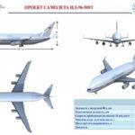 """""""Ил"""" показал проект широкофюзеляжного самолета Ил-96-500Т"""